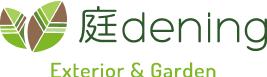 横須賀市の外構工事とエクステリアの専門店|庭dening