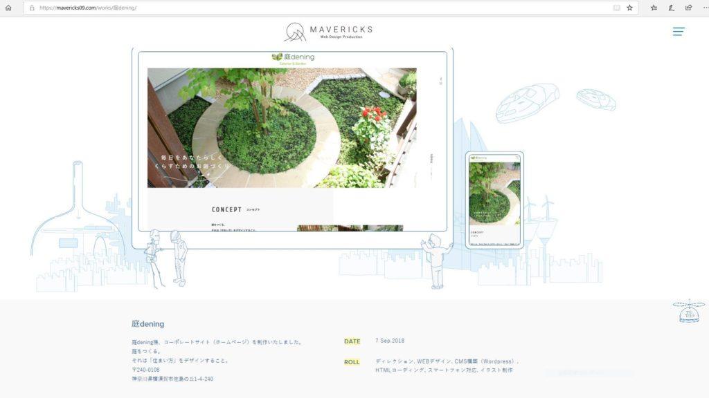 庭デニングWebsite